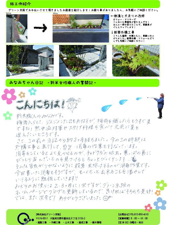みどりのお便りVol2(ブログ用)-02