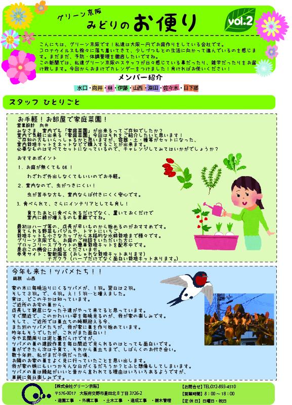 みどりのお便りVol2(ブログ用)-01