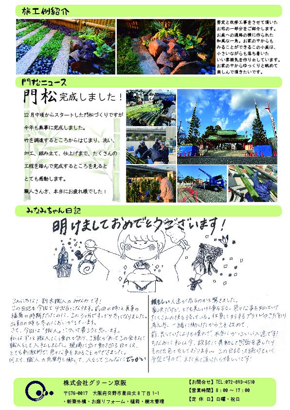 みどりのお便りVol.4②ジェ-02